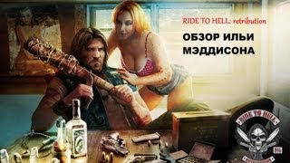 Мэддисон обзор на Ride to Hell Retribution 18
