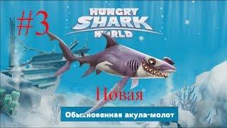 Hungry Shark World - Смешная игра про акул - Заигрались до новой акулы №3
