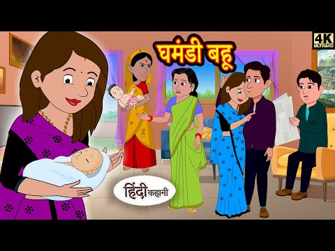 घमंडी बहू - Ghamandi Bahu   Bedtime Stories   Kahani   Fairy Tales   Story Time   Hindi Stories
