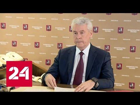 Собянин: вывод строительных объектов из карантина не вызвал всплеска заболеваемости - Россия 24