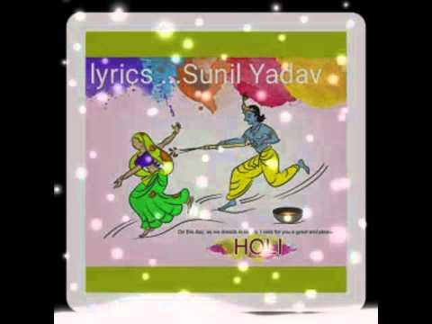 Barsane ki Holi ... Lyrics by Sunil Yadav