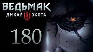 Ведьмак 3 прохождение игры на русском - Солнечный камень [#180]