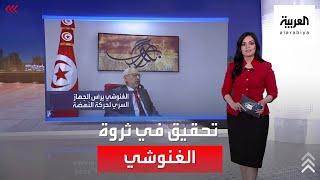مطالبات شعبية بفتح ملف ثروة راشد الغنوشي