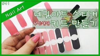 [썬나TV] 41화 네일스티커 무한생성 키트만들기 (S…