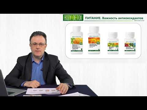 Detox от Nutrilite Сергей Чудаков Научный подход