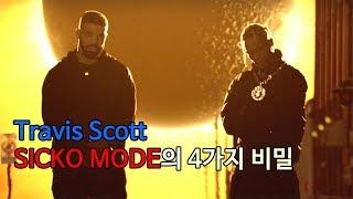 Travis Scott - SICKO MODE ft. Drake 의 4가지 비밀, WINNER 뮤비와 같은 감독