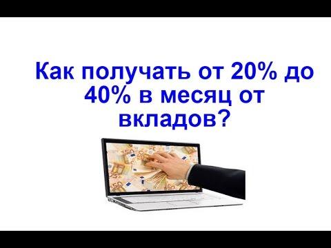 Вклад Выгодный Онлайн под % на срок 91 день в