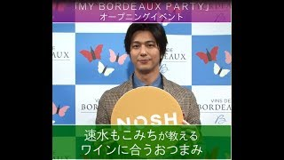 """俳優の速水もこみちさんが『""""MY BORDDEAUX PARTY""""オープニングイベント..."""
