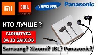 Сравнение наушников Xiaomi Piston Fresh(In-Ear Basic), JBL t110, Samsung hs1303, Panasonic rp-tcm115