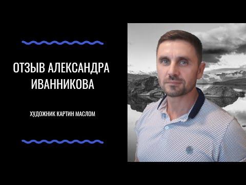 Отзыв Александра Иванникова спецназ группа