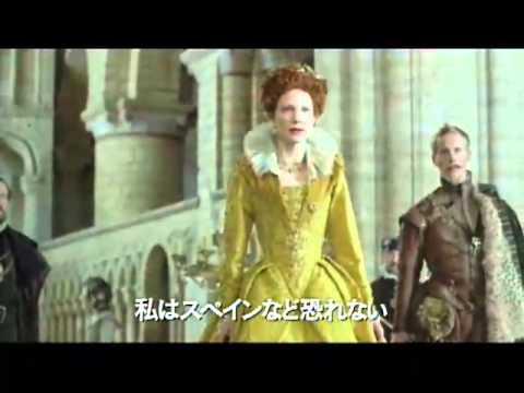 映画 『エリザベス:ゴルデン・...