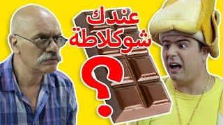 فوزي موزي شوكلاطة chocolate