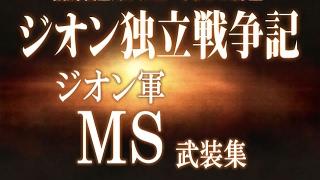 ジオン軍 モビルスーツ武装【ギレンの野望 ジオン独立戦争記】
