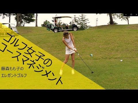 コースマネジメントでスコアアップ in サニーカントリークラブ~ 第一回 ~【藤森もも子のエレガントゴルフ】