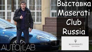 Выставка Maserati Club Russia | AUTO LAB и Алексей Носихин