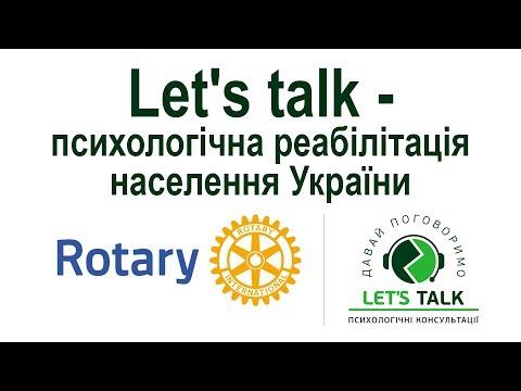 Lets talk! Давай поговоримо: унікальну методику реабілітації презентували у Харкові