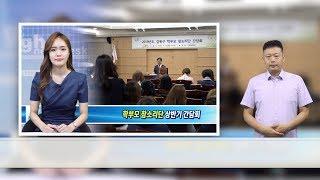 2019년도 강북구 참소리단 상반기 간담회 개최수어뉴스