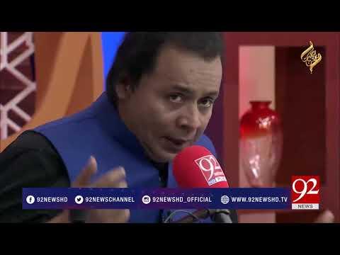 Naat Sharif   Banda Toh Gunahgar Hai Rehman Hai Maula   4 June 2018   92NewsHD