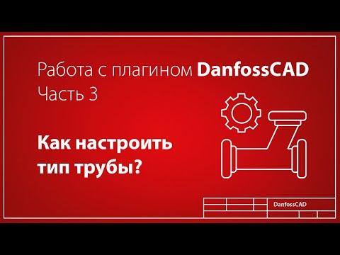 DanfossCAD. Как настроить тип трубы?