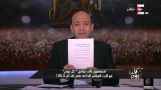 عمرو أديب عن المحطة النووية المصرية: بلد مش عارفة تمشي عربيات النقل يمين