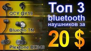 Обзор ТОП 3 Bluetooth наушников с Алиэкспресс за 20$ (6+)