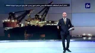 ارتفاع ملحوظ لمعدل برنت والمشتقات النفطية خلال الاسبوع الثاني من الشهر الحالي - (15-7-2019)