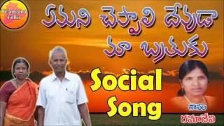 Emani Cheppali Devuda Maa Brathuku | Latest Folk Songs | Janapada Songs | Telangana Folk Songs