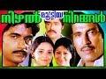 Nizhal Moodiya Nirangal Malayalam Superhit Full Movie Bharath Gopi Ratheesh