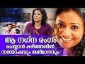 Meera Vasudevan about the scene in Thanmathra I Marunadan Malayali