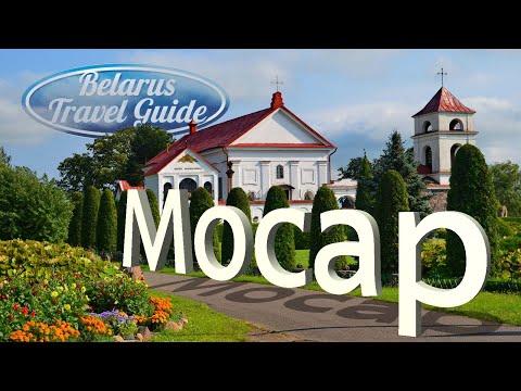 Миоры Удело МОСАР Belarus Travel Guide