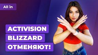 Скандал Activision Blizzard, суд с CD Projekt, игры будущего на UE5. Игровые новости ALL IN 27.07