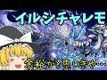 【パズドラ縛りプレイ】伝説の龍使いへの道 Part.99【ゆっくり実況】