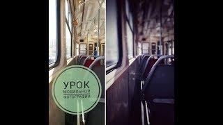 Урок мобильной фотографии. Фото в трамвае.