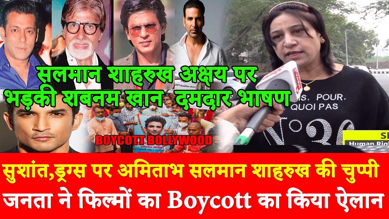 Sushant Singh & Bollywood drugs case,Shabnam Khan exposed Salman Khan Shahrukh Akshay Kumar Amit