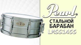 малый барабан PEARL LMSS1455 ( металлический, лимитированная серия )