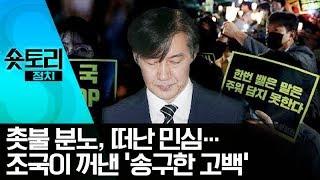 [숏토리:정치] 촛불 분노‧떠난 민심…조국이 꺼낸 '송구한 고백'