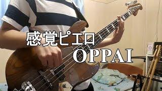 リクエストより「O・P・P・A・I」を弾いてみました。 パンチのある曲で...