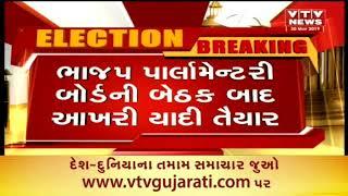 Gujarat લોકસભાના તમામ 26 બેઠકો માટે ઉમેદવારોની આખરી યાદી તૈયાર, દિલ્હી પહોંચાડવામાં આવશે | Vtv News