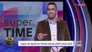Super Time - تأجيل مباراتي الأهلي مع إنبي والزمالك مع المصري في الدوري