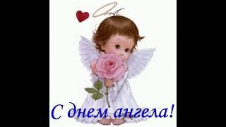 """Видео открытка """"Наталья, с днем ангела!"""""""