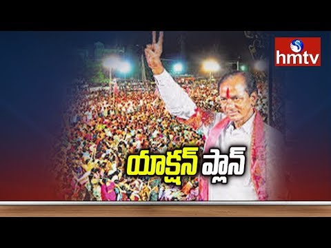 KCR Directs Political Action Plan To TRS Leaders | Hmtv