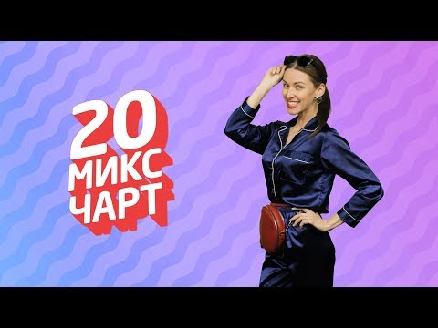 ТОП 20 МИКС ЧАРТ | 1HD Music Television (131 выпуск)