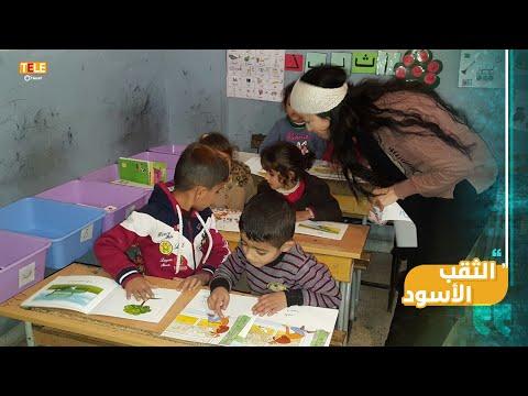 تحقيق يكشف كيف سرقت ملايين الدولارات كانت مخصصة لتعليم الطلاب السوريين اللاجئين في لبنان  - 16:59-2020 / 6 / 1