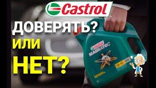 Castrol Моторное масло для профессионалов?