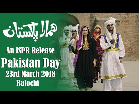 Hamara Pakistan (Balochi)   ISPR Song for Pakistan Day 2018