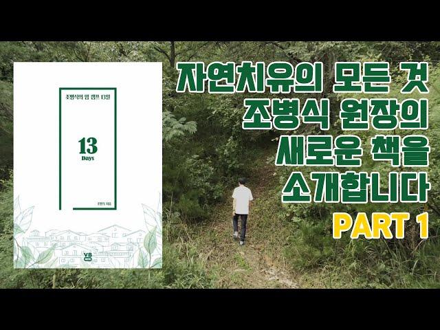 [신간소개]조병식의 암캠프 13일 PART-1 / 자연치유법 완전공개