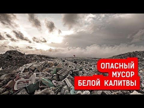 ОПАСНЫЙ МУСОР БЕЛОЙ КАЛИТВЫ | Журналистские расследования Евгения Михайлова