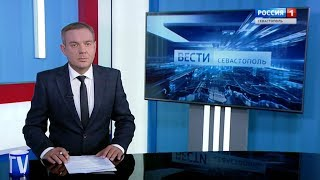 Вести Севастополь 18.10.2018 Выпуск 20:45