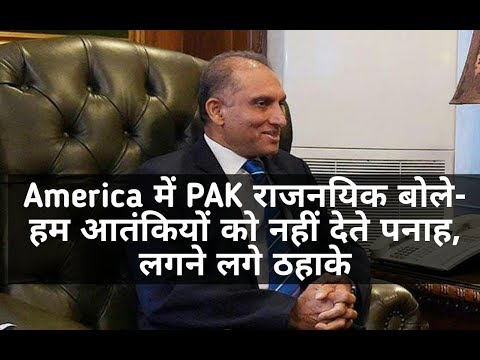 Pakistan's US envoy laughed at for saying 'no terrorist safe havens in his country