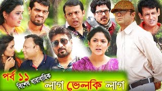 Download lagu Lag Velki Lag EP 11 Bangla Drama Serial 2019 A Kha Ma Hasan Urmila Srabonti Kar Asian TV MP3